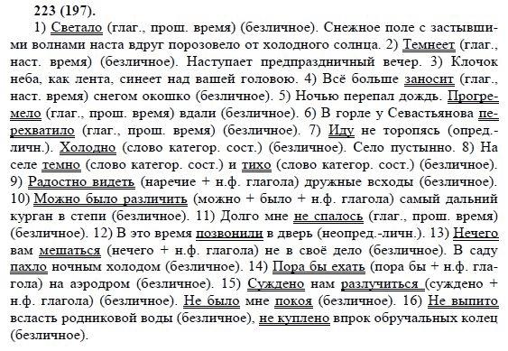 Учебник 2006 по гдз i русскому класс 8