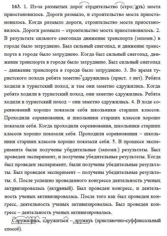 Русский класс гдз пичугина 9
