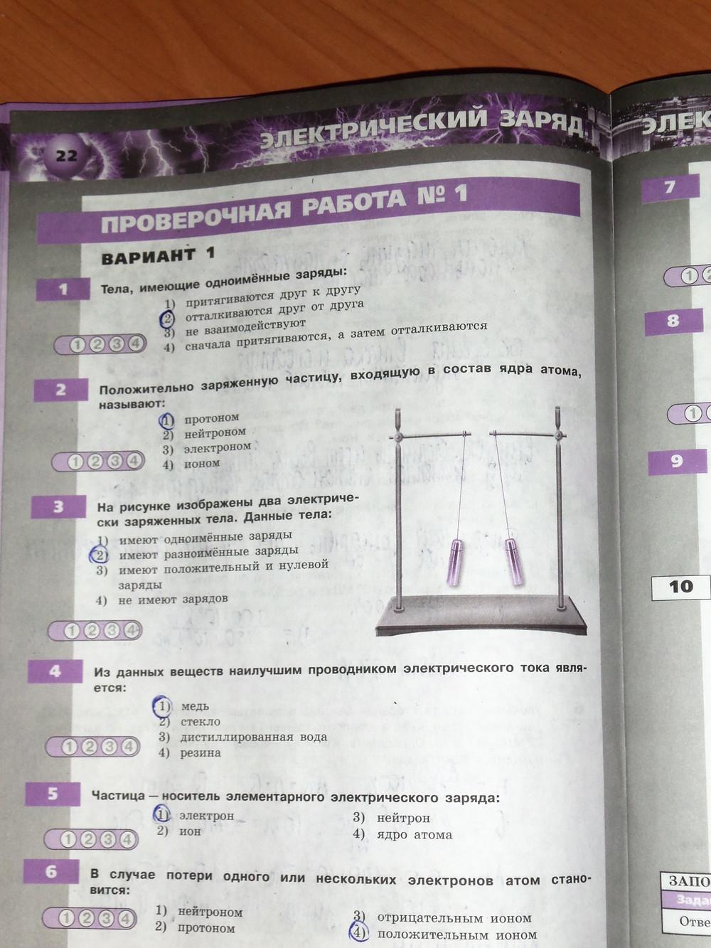 на решебнику физику по ответы