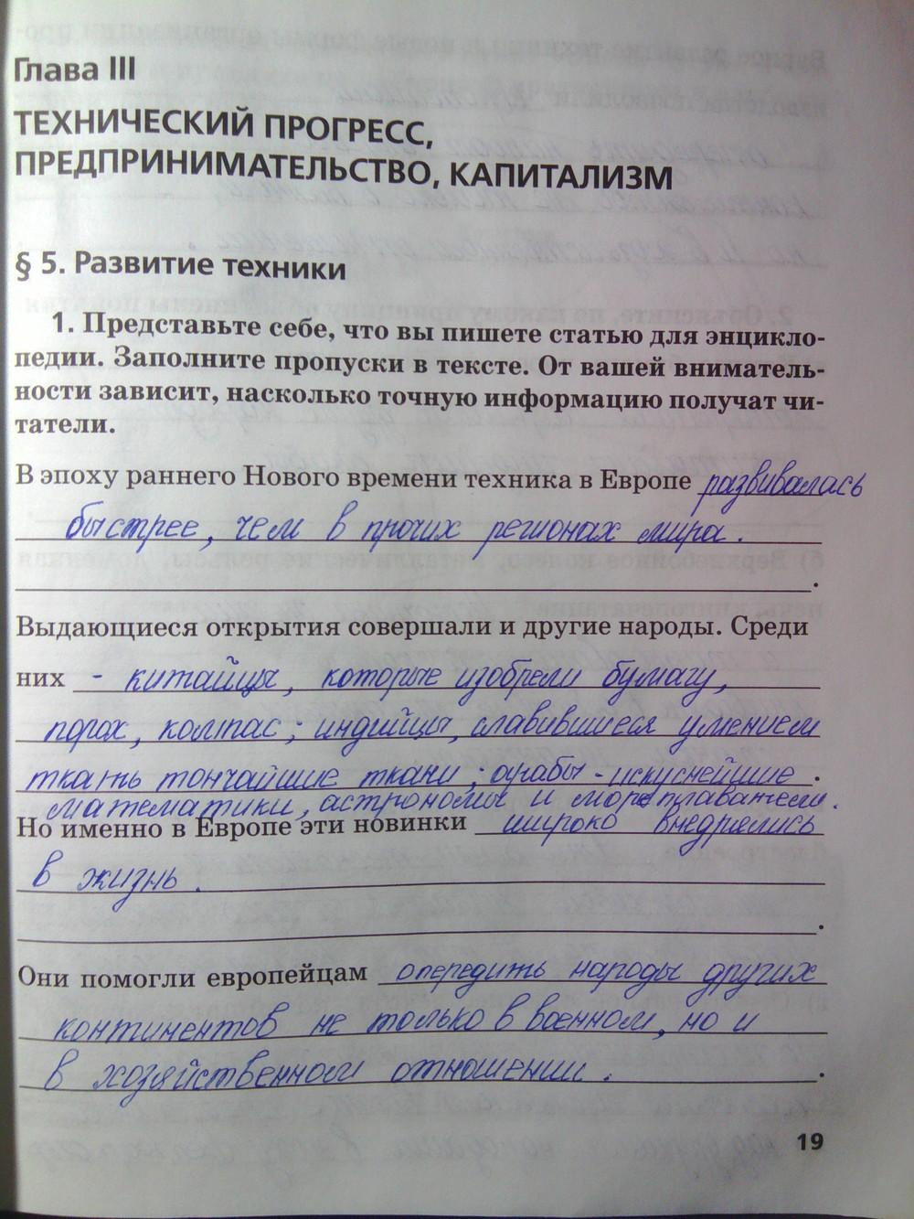 Гдз по истории к учебнику дмитриевой