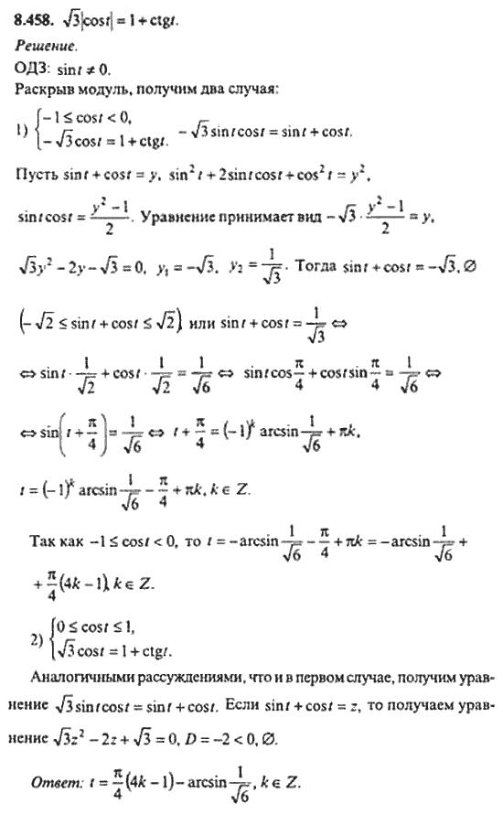 вузы задач гдз сборник по математике в для поступающих