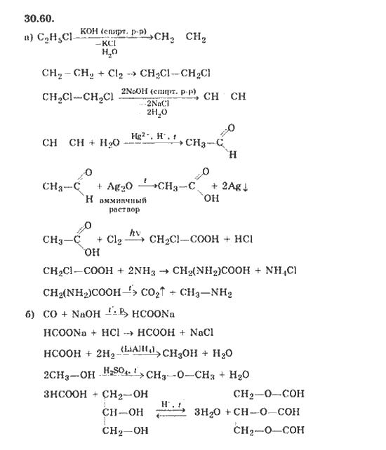 Гдз по химии и.г.хомченко для средней школы