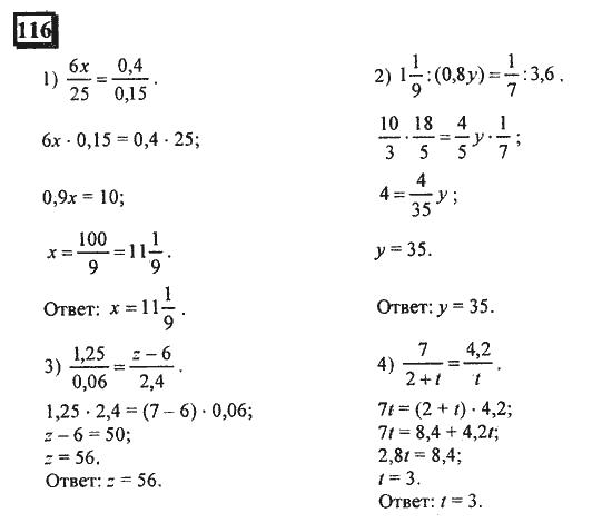 Решебник по математике 6 класс дорофеев 2 класс часть 2