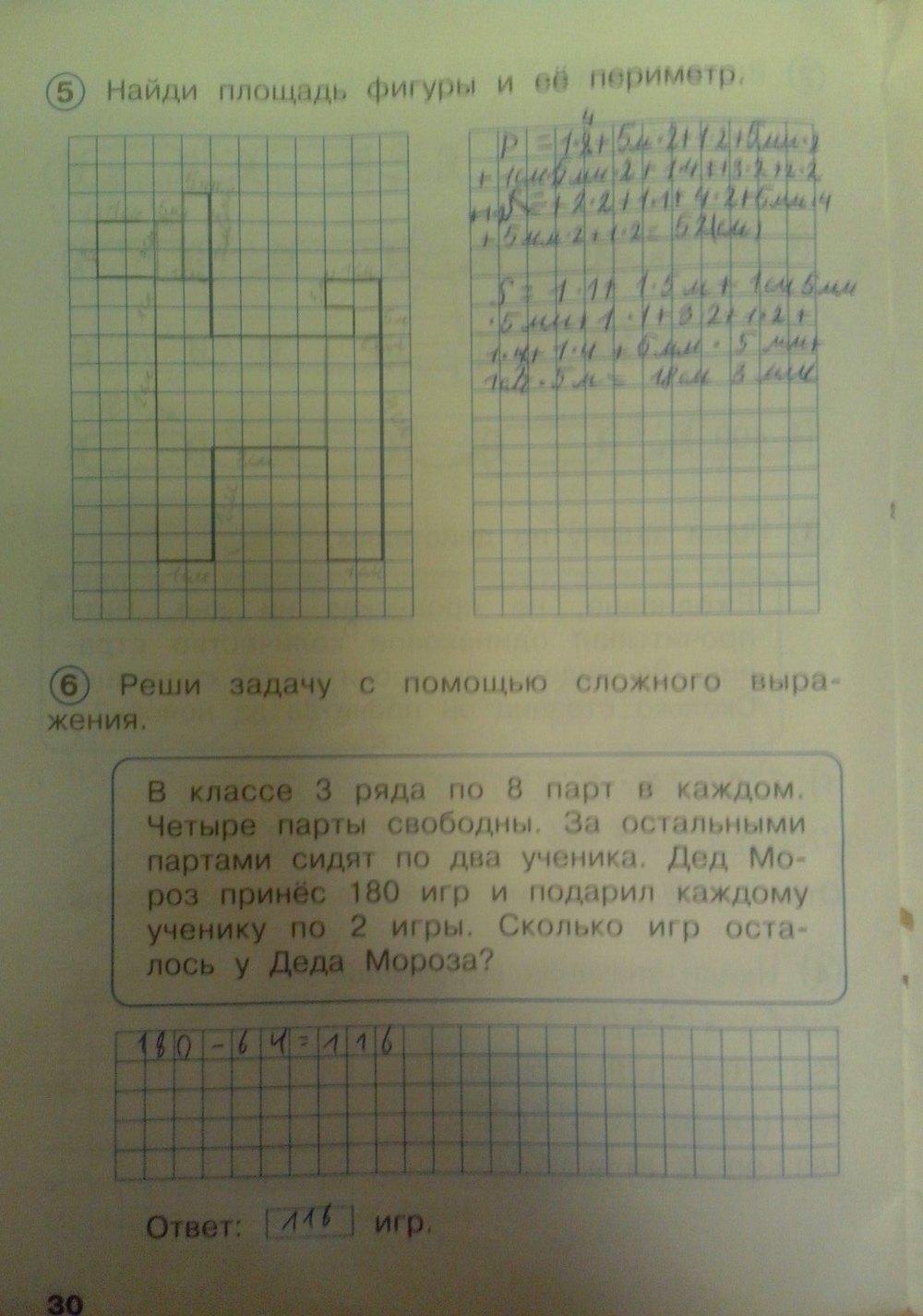 математике номер 2 тетрадь по гдз рабочая