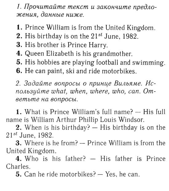 ваулина гдз сборник английский 5 класс упражнения