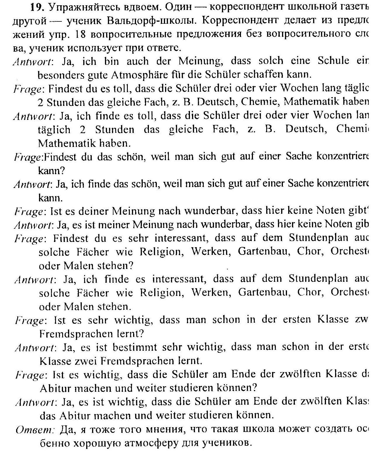 Гдз по немецкому 2 класс бим учебник оранжевый