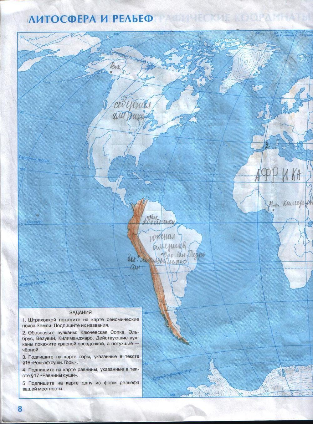 класс рельеф география карты гдз 6 суши контурные