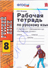 Рабочая тетрадь по русскому 8 класс, Е.В. Петрова, С.Г. Бархударов