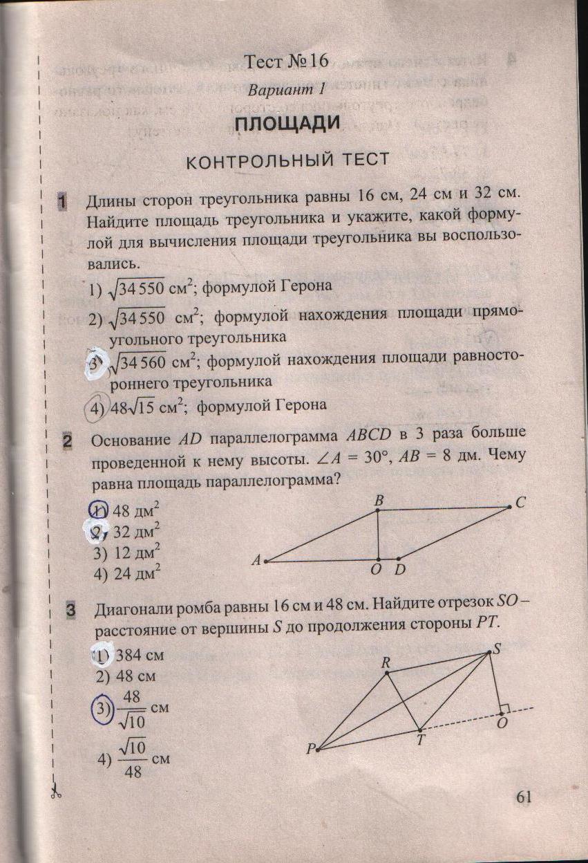 Ответы тесты по геометрии 9 класс белицкая онлайн