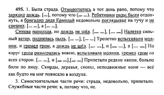 Решебник по русскому язык 5 класс 1 часть львова львов
