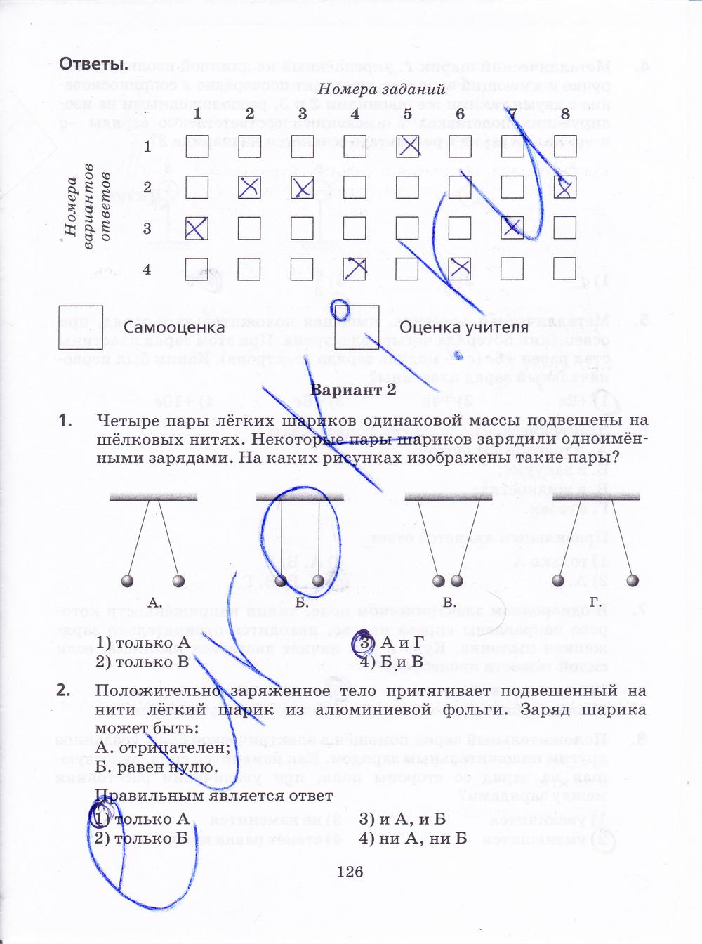 гдз по физике за 8 класс пурышева 2018 годзадания 4(1)