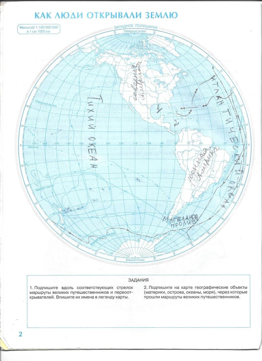 Гдз По Атласу 5 Класс География Контурные Карты Ответы