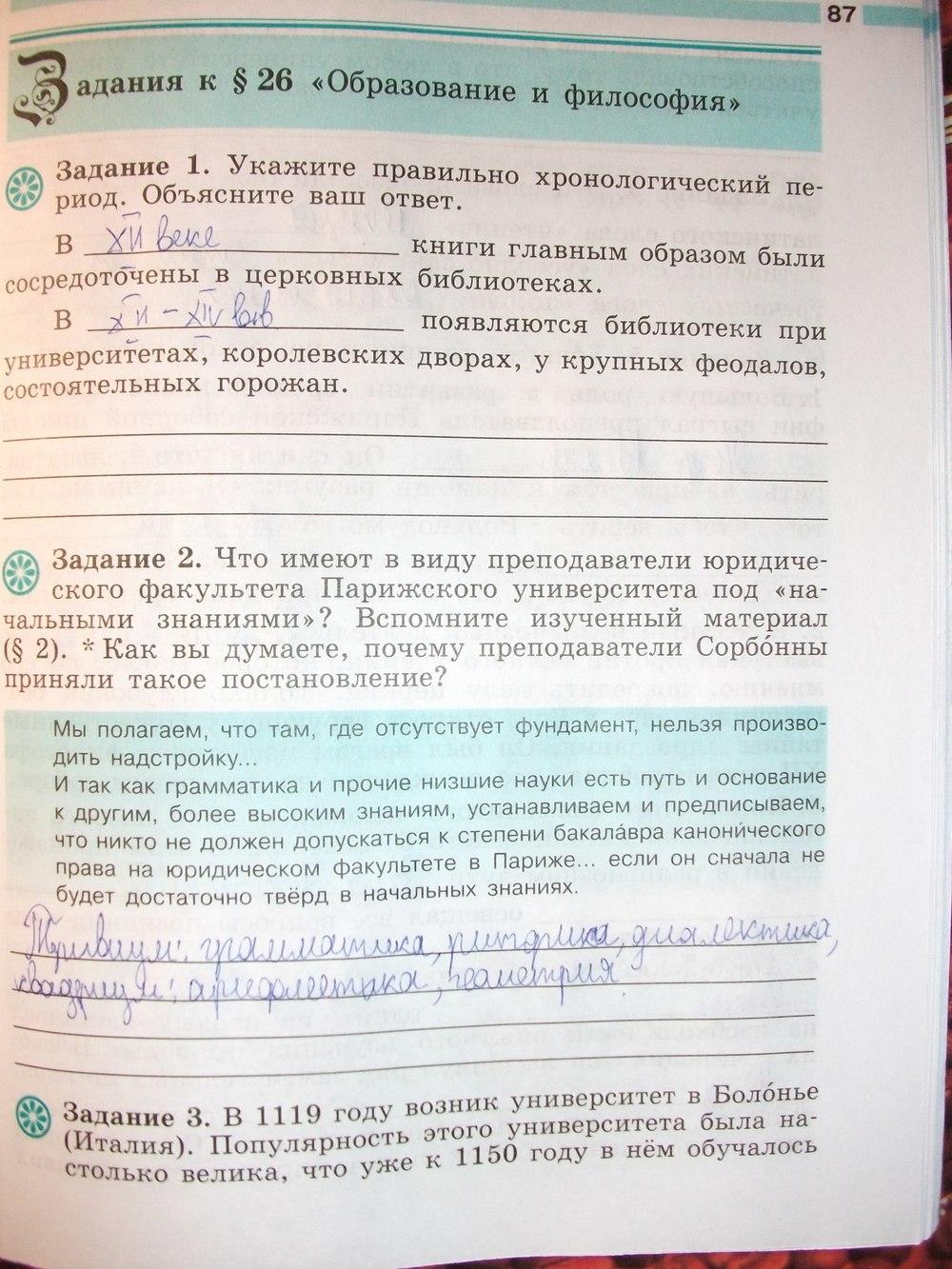 Гдз по истории 6 класс ведюшкин и ведюшкина рабочая тетрадь