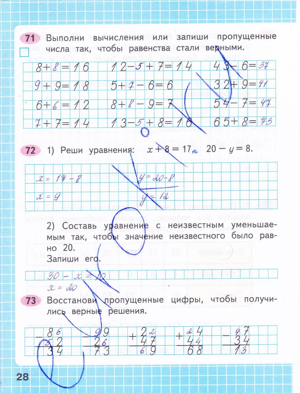 Рабочая Тетрадь По Математике 2 Класс Школа России Решебник Часть 2 Ответы