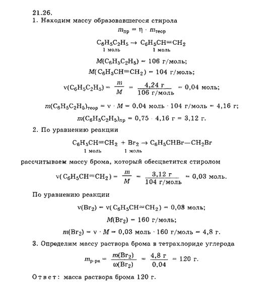 решебник по сборник задач и упражнений по химии