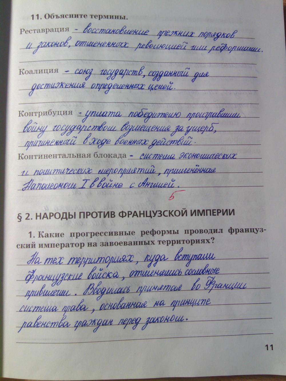 не класс россии по гдз 8 истории тетрадь