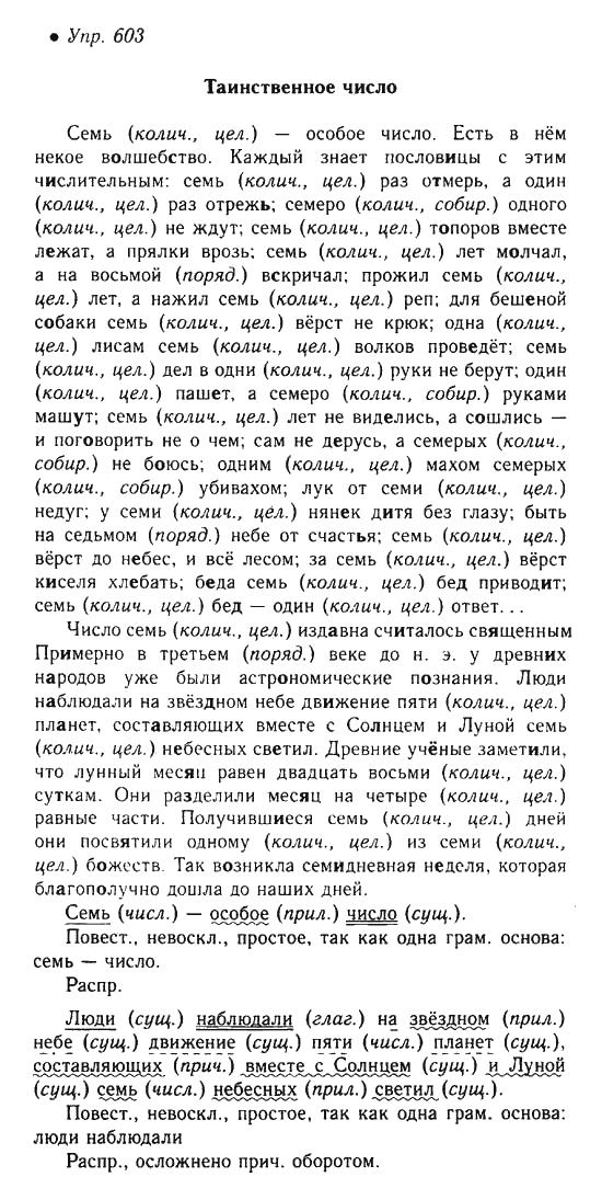 Гдз по русскому языку 6 класс 603