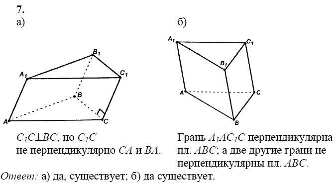 Решебник По Геометрии 10 Класс Ответы На Вопросы