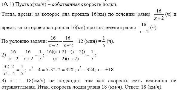 Решебник по Алгебре 8 Класс Мордкович Задачник 2 Часть с Решением