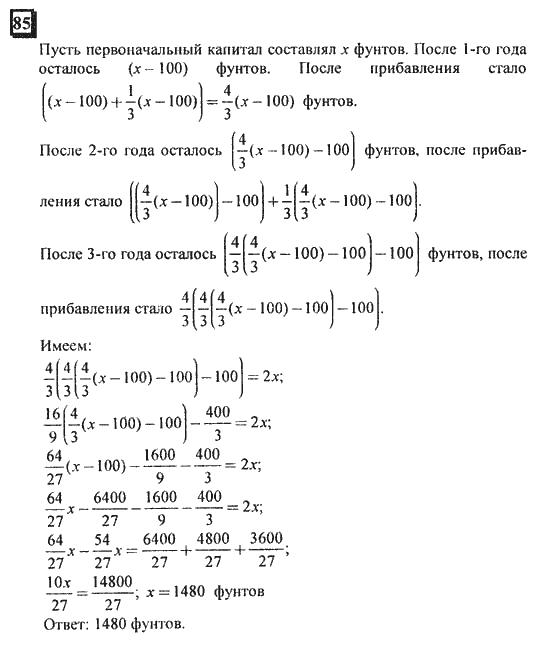 Гдз 6 клас математика дорофеев
