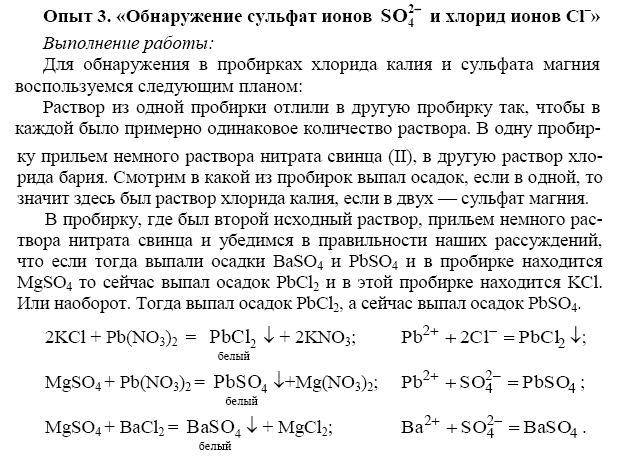 Гдз По Химии 8 Класс Практические Работы №з
