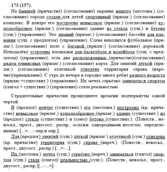 гдз по русскому языку 6 класс 2005 г