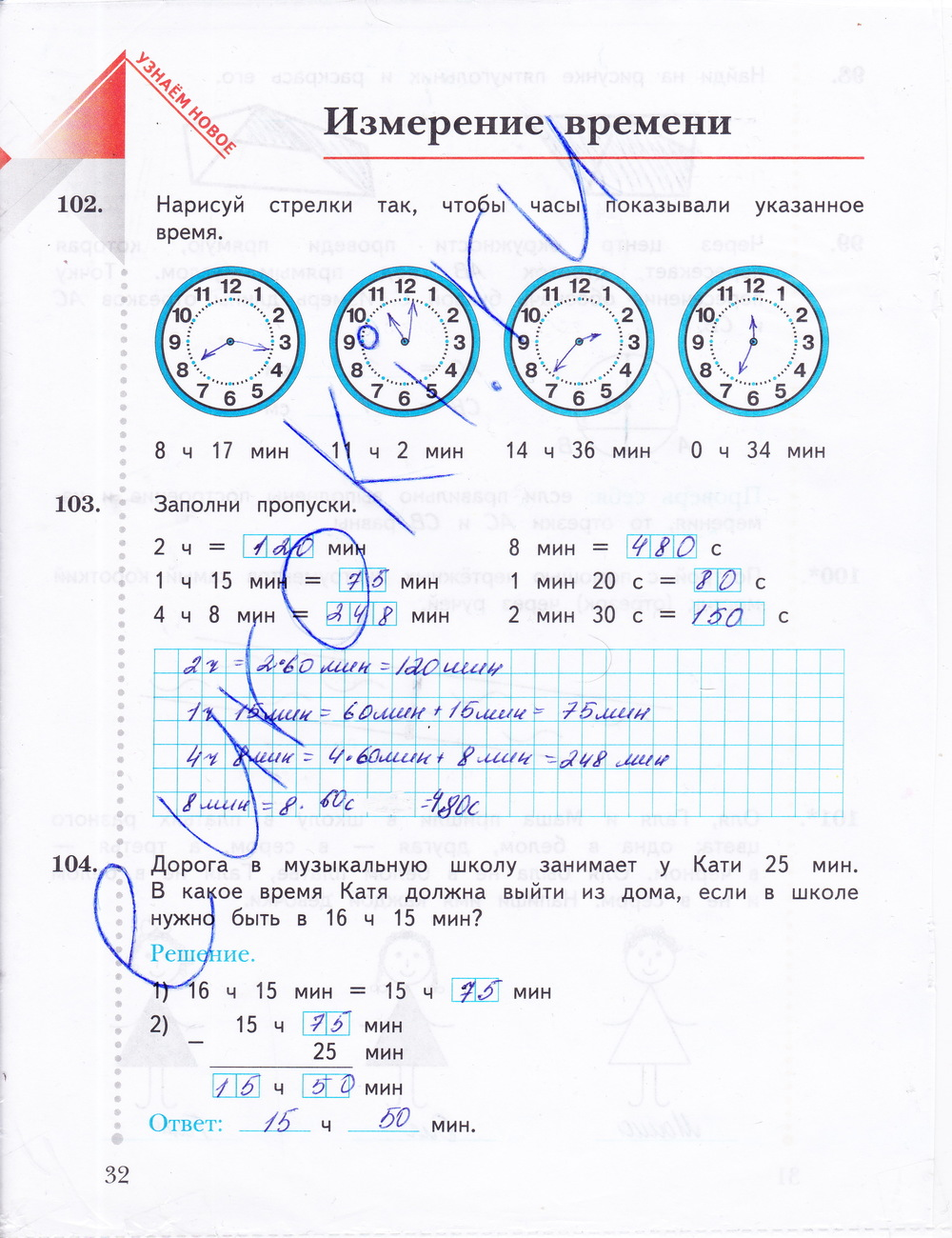 3 юдачёва тетрадь 2 рудницкая гдз часть по рабочая математика класс