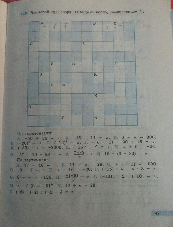 дорофеева математике тетрадь класс печатная 6 по гдз
