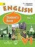 ГДЗ по английскому языку 6 класс. Student's Book - Activity book - Home reading, О.В. Афанасьева, И.В. Михеева, М.: Просвещение, 2004-2010