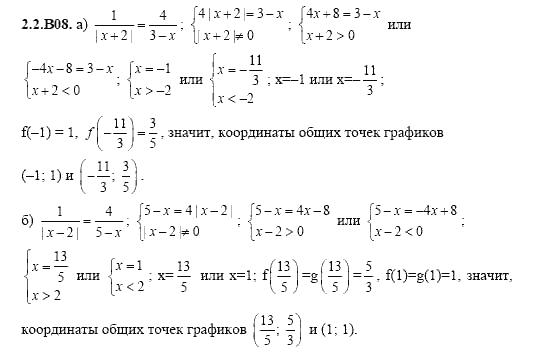 А П Шестаков 1994 Решебник С 8 20