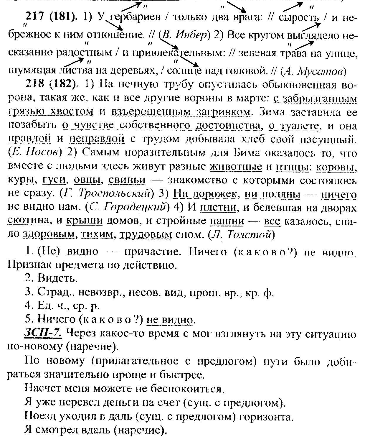 Решебник по русскому языку 8 класса разумовской и леканта