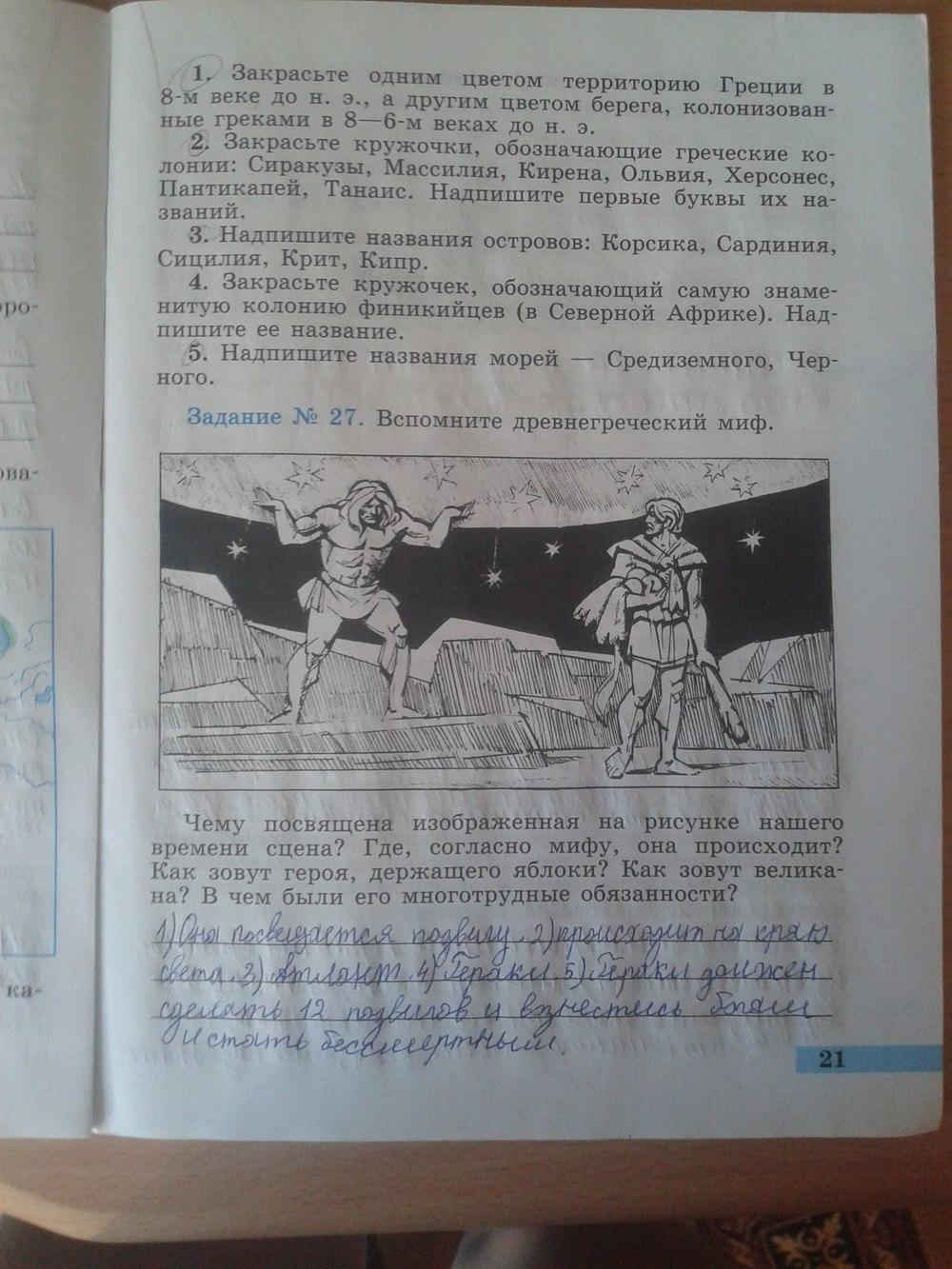 Гдз По Рабочей Тетради По Истории 5 Класс История Древнего Мира