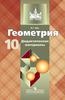 Геометрия 10 класс. Дидактические материалы,  Б.Г. Зив, М.: Просвещение