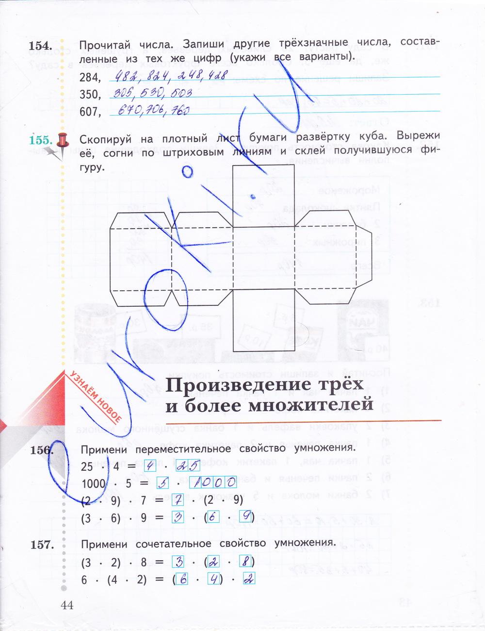 Гдз математика 3 класса рудницкая юдачева рабочая тетрадь 1