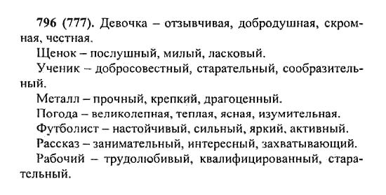 по русскому класс 777 языку 5 решебник львов номер