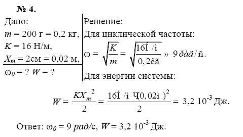 Физика решебник 11 класс буховцев 2 упражнение