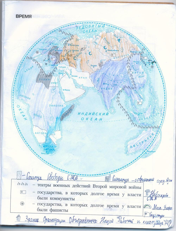 гдз по окружающему миру 4 класс н в харитонова рабочий тетрадь 2 часть