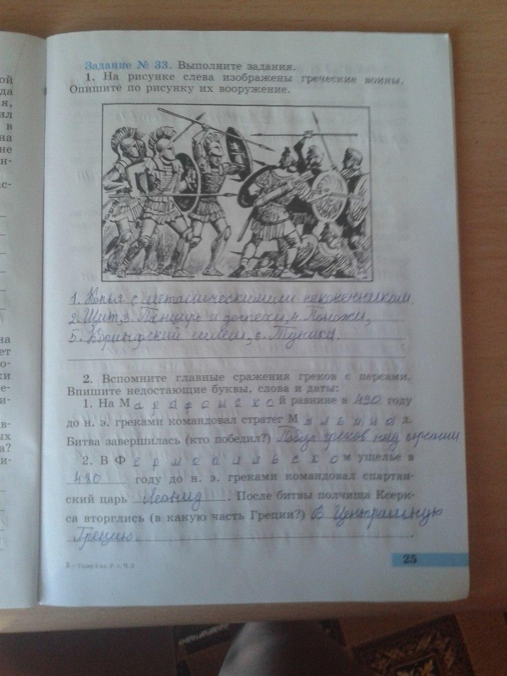 класс решебник по 2 5 часть истории древнего мира рабочей тетради