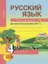 Рабочая тетрадь по русскому языку 4 класс. Часть 2, Байкова Т.А.