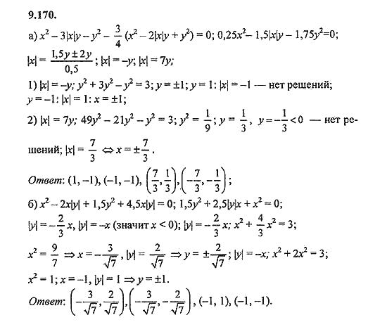 8 гдз 9 алгебре сборник задач по