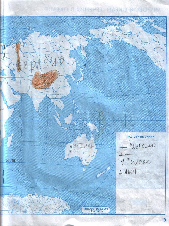 Решебник контурной карты по географии 6 класс литосфера