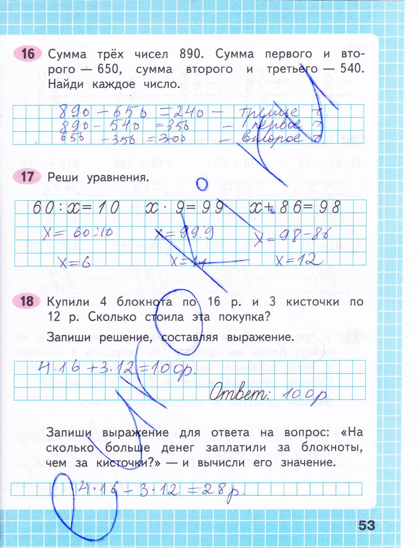 гдз по математике 2 класс моро 1 часть рабочая тетрадь онлайн