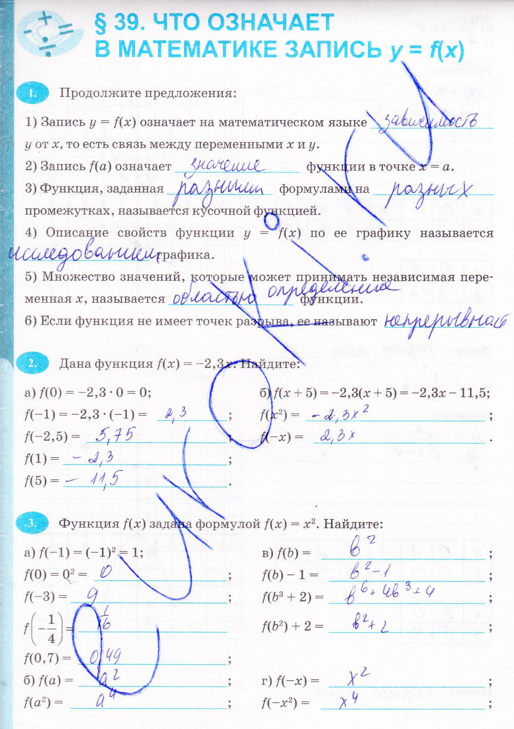 Гдз К Тетради По Алгебре 7 Класс Мордкович