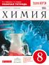 Рабочая тетрадь по химии 8 класс., О.С. Габриелян С.А. Сладков