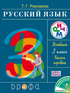 ГДЗ решебник русский язык 3 класс. 1 и 2 часть, Т.Г. Рамзаева