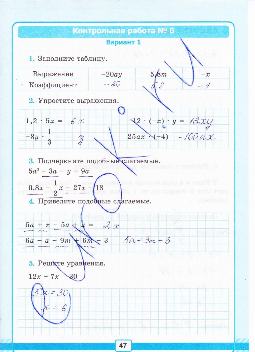 гдз по математике 6 класс тетрадь для контрольных работ 1 рудницкая