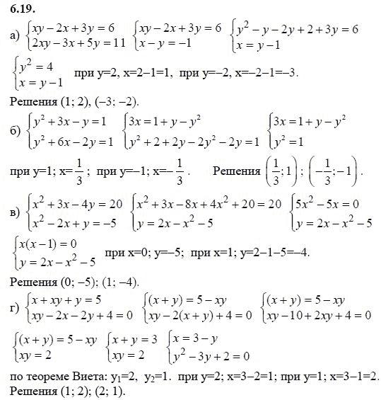 ГДЗ по алгебре для 9 класса