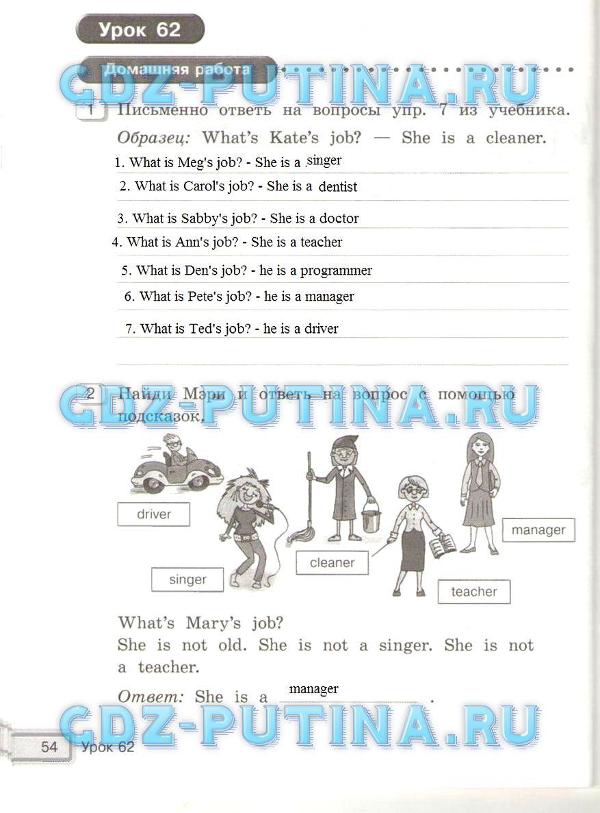 Гдз От Путина Английский Язык 2 Класс Кауфман