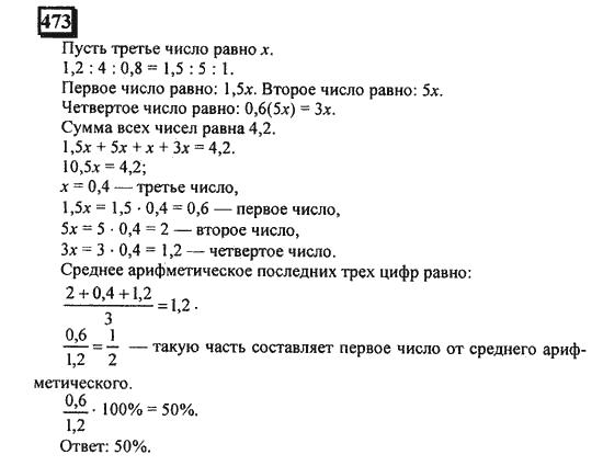 Решебник 6 класс математика 473