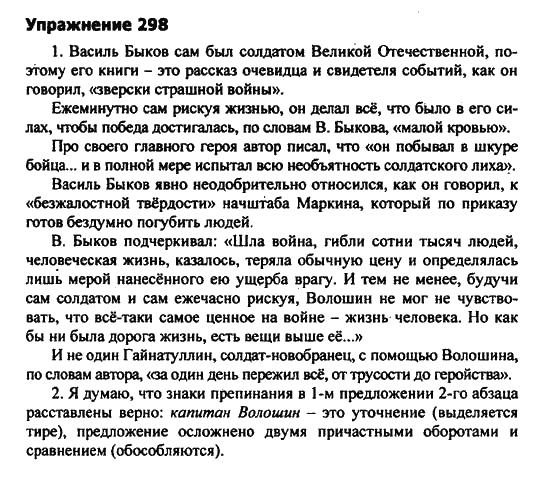 Русскому за класс гдз год по 9 2004 языку разумовская